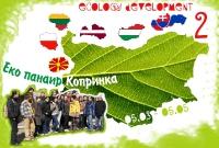 Ecology development Two project/ Еклогично развитие Две