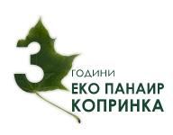 Еко Фестивал Копринка 2013