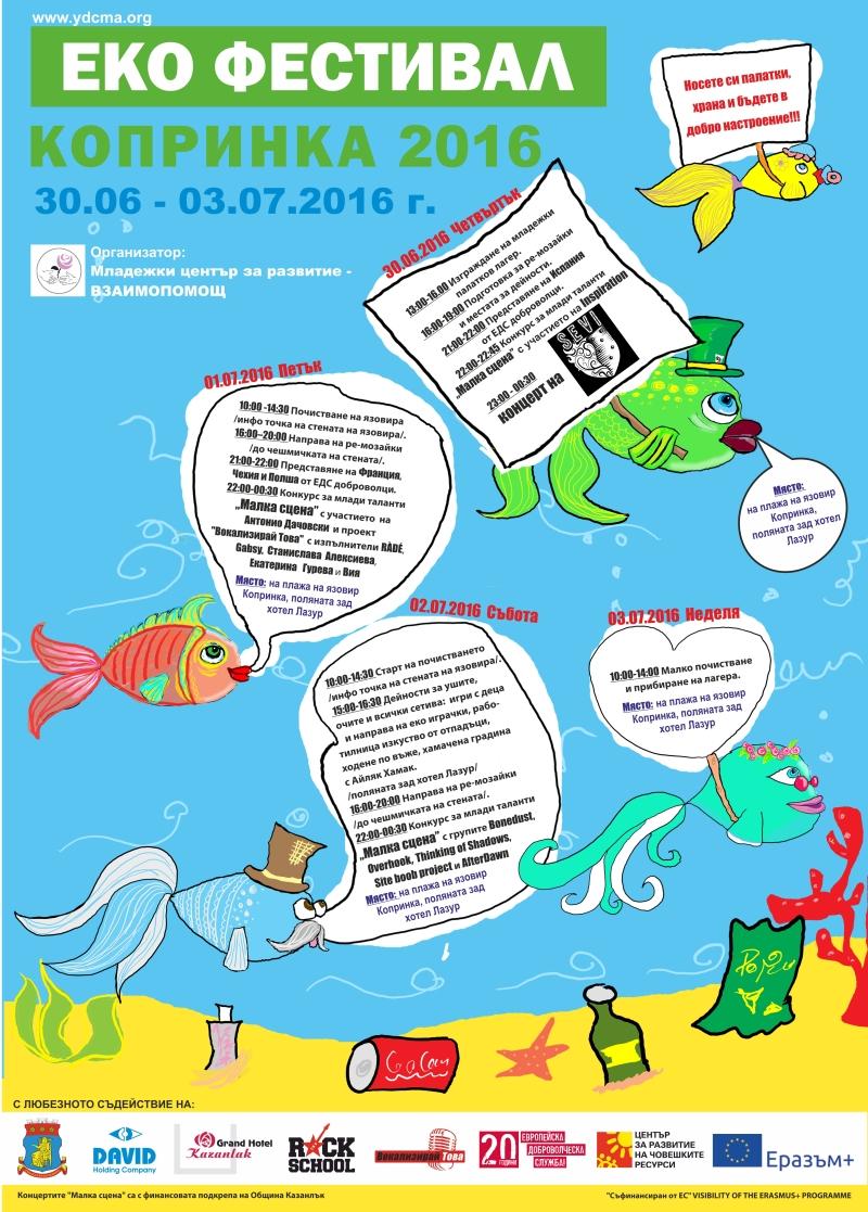 Еко фестивал Копринка 2016