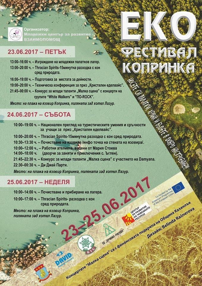 ЕКО ФЕСТИВАЛ КОПРИНКА 2017 г. - програма